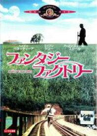 【バーゲンセール】【中古】DVD▼ファンタジー・ファクトリー▽レンタル落ち