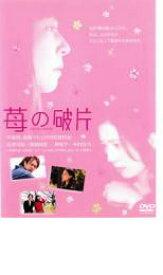 【中古】DVD▼苺の破片 イチゴノカケラ▽レンタル落ち