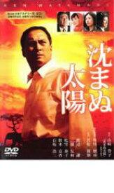 【中古】DVD▼沈まぬ太陽▽レンタル落ち