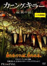 【中古】DVD▼カニング・キラー 殺戮の沼▽レンタル落ち【ホラー】