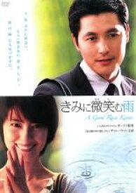 【中古】DVD▼きみに微笑む雨▽レンタル落ち【韓国ドラマ】