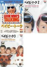 【中古】DVD▼ベイビー・トーク(3枚セット)Vol.1・2・3▽レンタル落ち 全3巻
