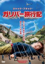 【バーゲン】【中古】DVD▼ガリバー旅行記▽レンタル落ち