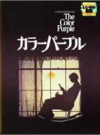 【中古】DVD▼カラーパープル 両面再生▽レンタル落ち