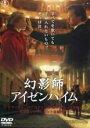 【中古】DVD▼幻影師 アイゼンハイム▽レンタル落ち【東宝】