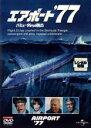 【中古】DVD▼エアポート '77 バミューダからの脱出▽レンタル落ち