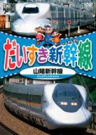 【中古】DVD▼だいすき新幹線 山陽新幹線▽レンタル落ち