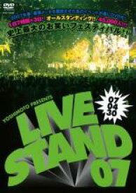 【中古】DVD▼YOSHIMOTO PRESENTS LIVE STAND 07 0430▽レンタル落ち【お笑い】