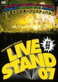 【中古】DVD▼YOSHIMOTO PRESENTS LIVE STAND 07 0429▽レンタル落ち【お笑い】