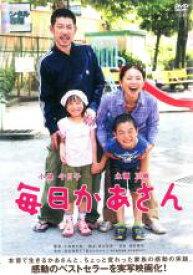 【中古】DVD▼毎日かあさん▽レンタル落ち