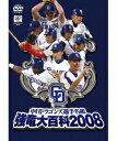 中日ドラゴンズ選手名鑑 強竜大百科2008【DVD/スポーツ等】