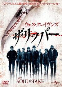 ウェス・クレイヴンズ ザ・リッパー('10米)【DVD/洋画ホラー|サスペンス】