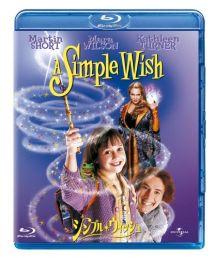 シンプル・ウィッシュ('97米)【Blu-ray/洋画コメディ|ファンタジー】