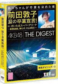 AKB48/前田敦子 涙の卒業宣言!in さいたまスーパーアリーナ〜業務連絡。頼むぞ 片山部長!〜特別ダイジェスト盤【DVD/邦楽】