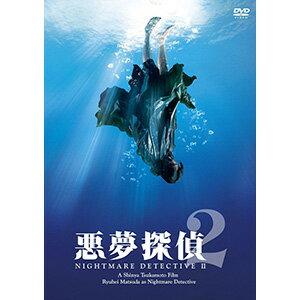 悪夢探偵2('08ムービーアイ・エンタテインメント/海獣シアター)〈2枚組〉【DVD/邦画ホラー サスペンス ミステリー】