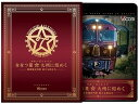 クルーズトレイン ななつ星☆九州に煌く-豪華寝台列車 新たな旅立ち- ブルーレイ+DVDセット〈2枚組〉【Blu-ray/スポー…