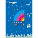 アメトーーク!ブルーーレイ 35【Blu-ray・お笑い/バラエティ】【新品】