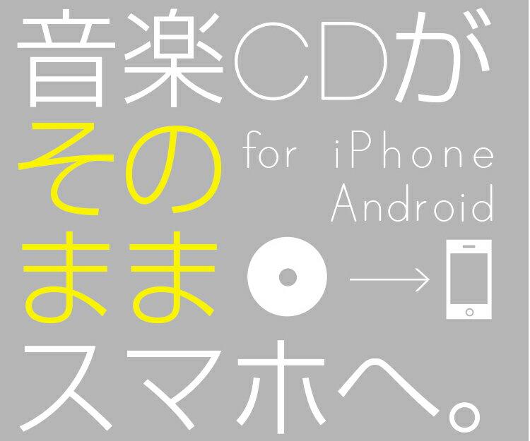 IO DATA 音楽CD取り込みドライブ CDレコ スマートフォン/タブレット対応[iOS/Android・Wi-Fi]CDRI-W24AIC