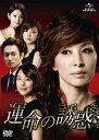 運命の誘惑 DVD-SET 1〈5枚組〉【DVD/洋画ドラマ】