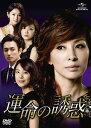 運命の誘惑 DVD-SET 2〈5枚組〉【DVD/洋画ドラマ】