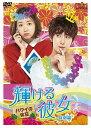 輝ける彼女 特別篇 ハワイの休日【DVD/洋画コメディ|恋愛 ロマンス】
