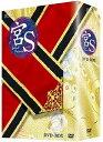 【訳あり・アウトレット品】宮(クン)S〜Secret Prince DVD-BOX〈8枚組〉【DVD/洋画恋愛 ロマンス|宮廷|ドラマ】