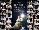 【訳あり・アウトレット品】大島優子卒業コンサート スペシャルBOX【DVD・音楽】