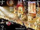 【アウトレット品】AKB48/AKB48グループ東京ドームコンサート〜するなよ?するなよ?絶対卒業発表するなよ?〜〈8枚組〉【DVD/邦楽】