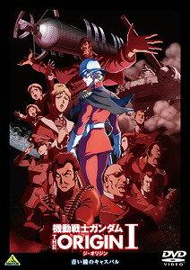 機動戦士ガンダム THE ORIGIN I('15サンライズ)【DVD/アニメ】