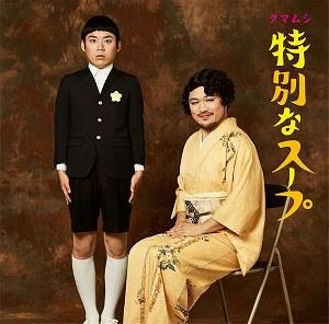 限▽〉(A)特別なスープ【CD・J-POP】