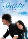 Starlit〜君がくれた優しい光 完全版 DVD-SET 1〈6枚組〉【DVD/洋画恋愛 ロマンス ドラマ】