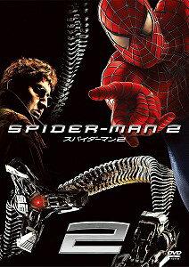 スパイダーマン2('04米)【DVD/洋画アクション|SF|アドベンチャー】