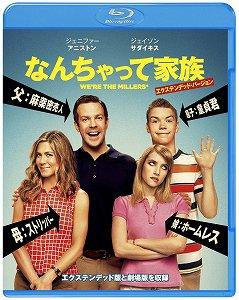 なんちゃって家族('13米)【Blu-ray/洋画コメディ|犯罪】