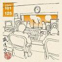 【訳あり・アウトレット品】101?125 放送室【CD・バラエティ】
