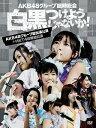 【アウトレット品】AKB48/AKB48グループ臨時総会〜白黒つけようじゃないか!〜(AKB48グループ総出演公演+HKT48単独公演…