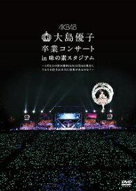 AKB48/大島優子卒業コンサート in 味の素スタジアム〜6月8日の降水確率56%(5月16日現在) てるてる坊主は本当に効果があるのか?〜〈2枚組〉【DVD/邦楽】