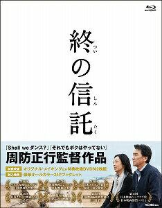 終の信託('12フジテレビジョン/東宝/アルタミラピクチャーズ)〈2枚組〉【Blu-ray/邦画恋愛 ロマンス|医療】