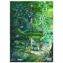 新海誠監督作品/劇場アニメーション『言の葉の庭』【DVD・アニメ】【新品】