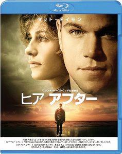 【アウトレット品】ヒア アフター('10米)【Blu-ray/洋画恋愛 ロマンス ファンタジー ドラマ】