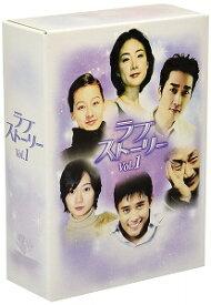 【アウトレット品】ラブストーリー DVD-BOX VOL.1〈4枚組〉【DVD/洋画恋愛 ロマンス】