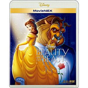 美女と野獣 MovieNEX [ブルーレイ+DVD+デジタルコピー(クラウド対応)+MovieNEXワールド]【Blu-ray・キッズ/ファミリー】【新品】