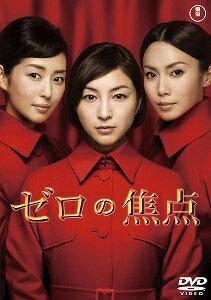 【アウトレット品】ゼロの焦点[2枚組]【DVD・邦画ドラマ】