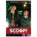 SCOOP! 通常版DVD【DVD・邦画ドラマ】【新品】