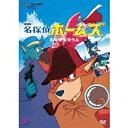 劇場版 名探偵ホームズ('84東京ムービー新社/RAI)〈2枚組〉【DVD/アニメ】