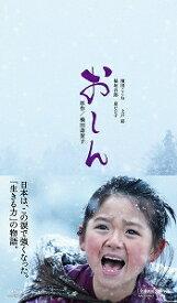 おしん 豪華版('13「おしん」製作委員会)〈2枚組〉【Blu-ray/邦画ドラマ】