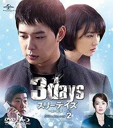 スリーデイズ〜愛と正義〜 DVD&Blu-ray SET2〈9枚組〉【Blu-ray/洋画恋愛 ロマンス|サスペンス|ドラマ】
