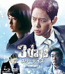スリーデイズ〜愛と正義〜 DVD&Blu-ray SET1〈8枚組〉【Blu-ray/洋画恋愛 ロマンス|サスペンス|ドラマ】