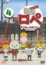 紙兎ロペ 笑う朝には福来たるってマジっすか!? 4【DVD/アニメ】