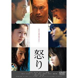 怒り DVD 通常版【DVD・邦画ミステリー】【新品】