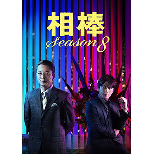 相棒 season8 DVD-BOX I〈5枚組〉【DVD/邦画警察 刑事|ドラマ】